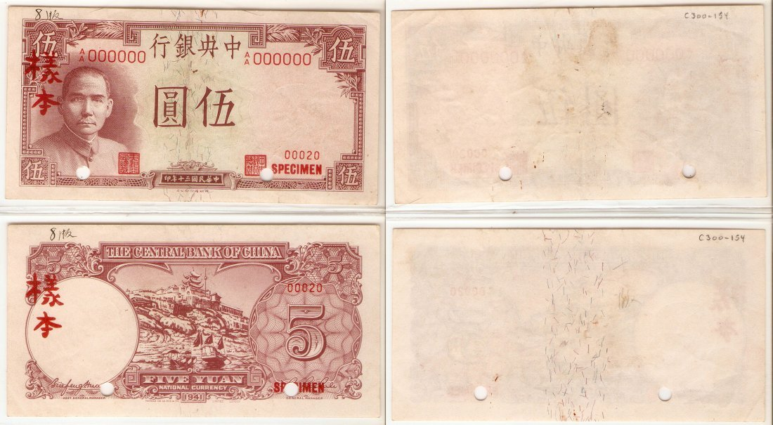 China 1941, 5yuan specimen note