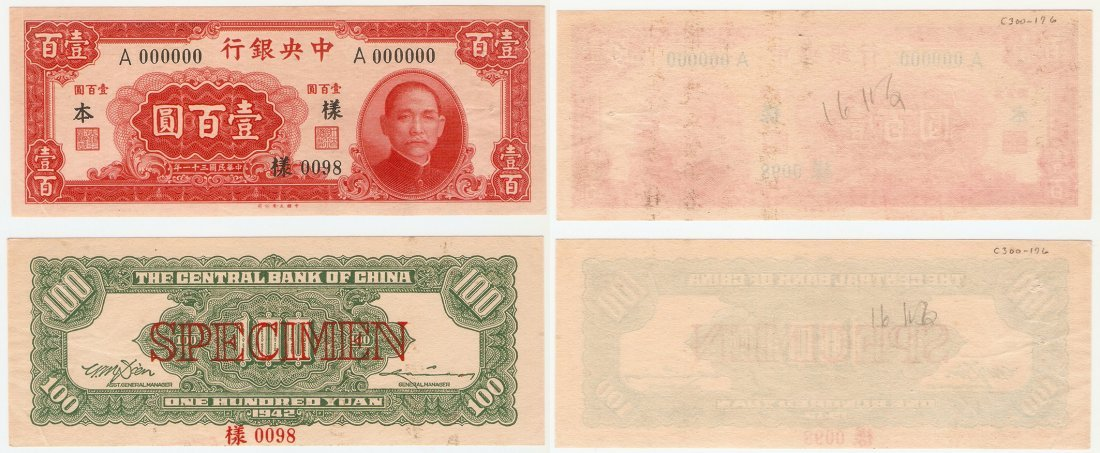 China 1942, 100yuan specimen note 02pcs