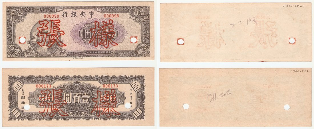 China 1944, 100yuan specimen note