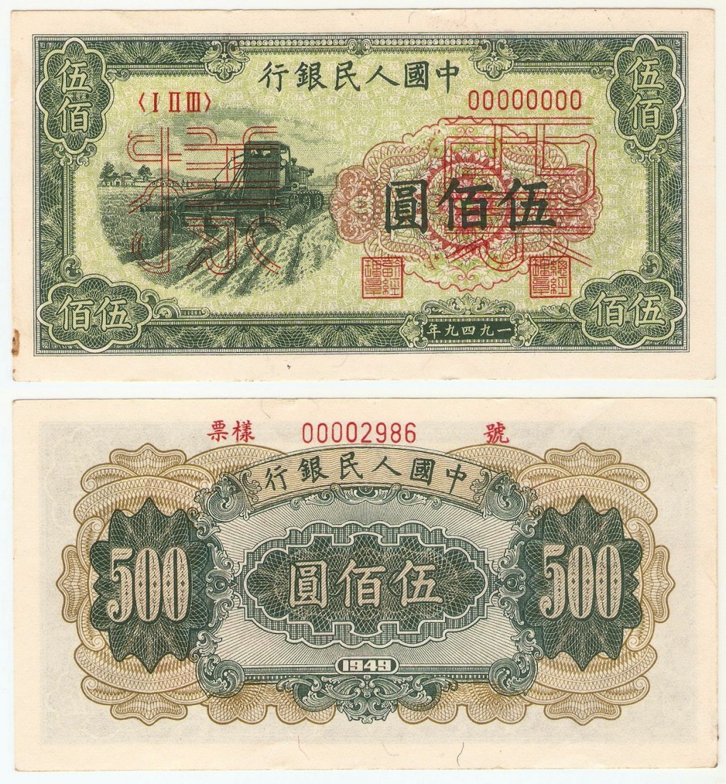 China 1949, 500yuan specimen note
