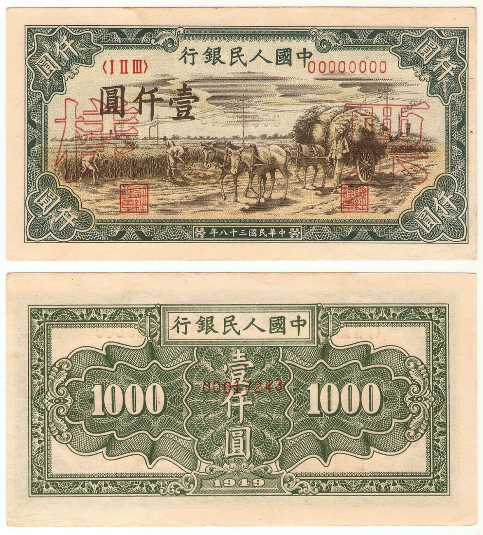 China 1949, 1000yuan specimen note