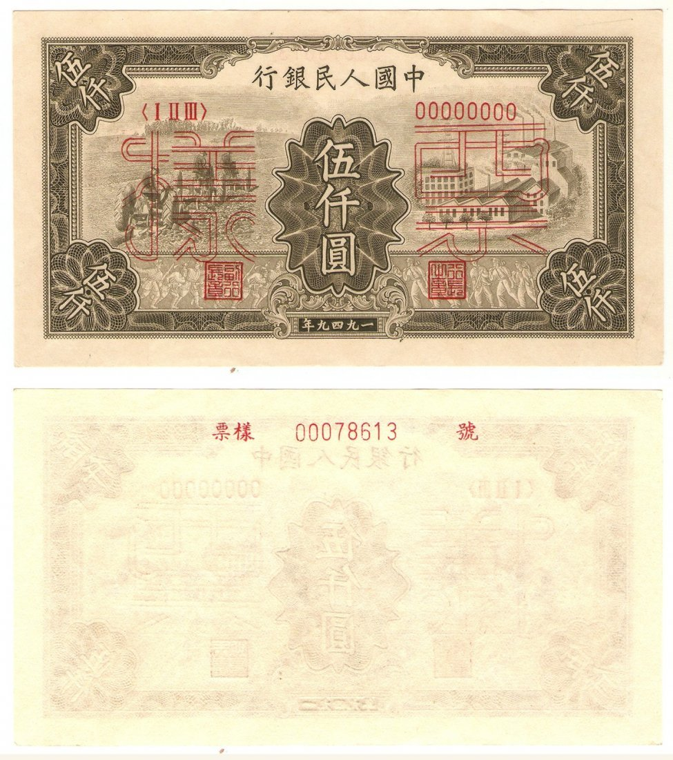 China 1949, 5000yuan specimen note