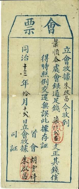 China 1874, 7200cash note