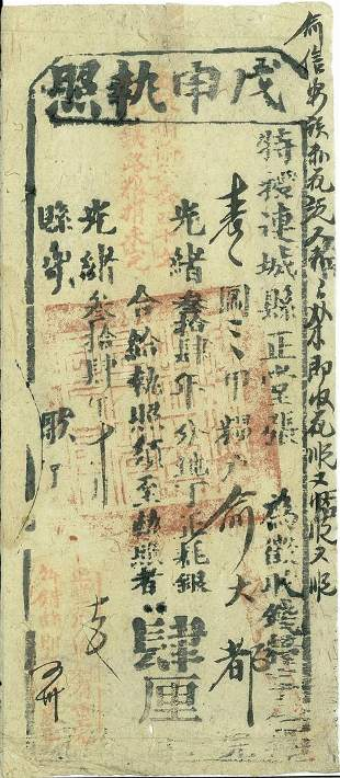 China 1908, private note