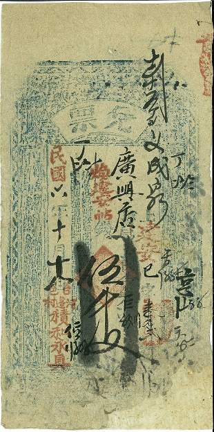 China 1917 5000cash note