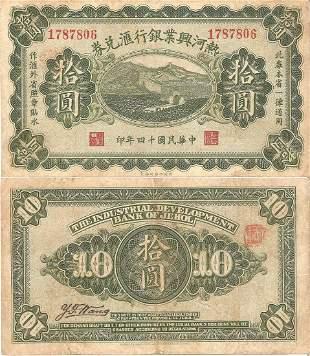 China 1925 10y banknote