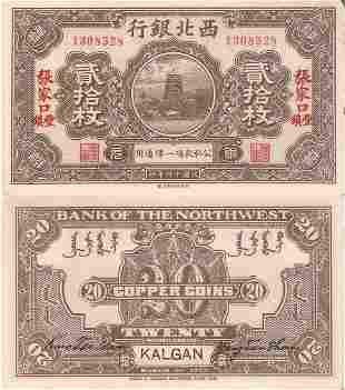 China 1925 20cash note