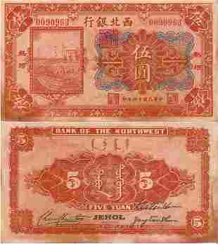 China 1925 5y banknote