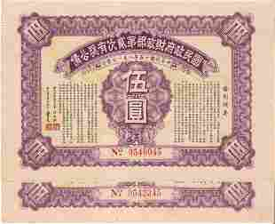 China 1926 5y lottery note