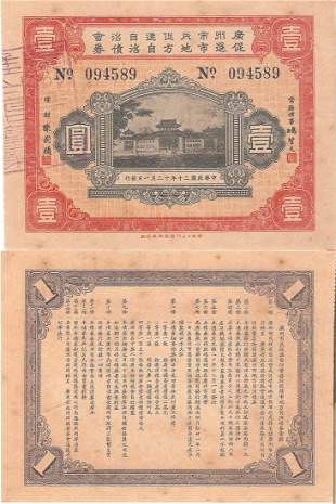 China 1931 1y certificate