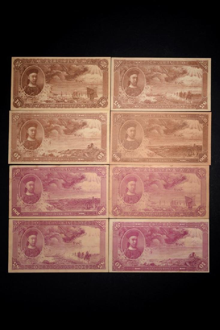 TWO SET OF QING DYNASTY GOVERNMENT BANKNOTES