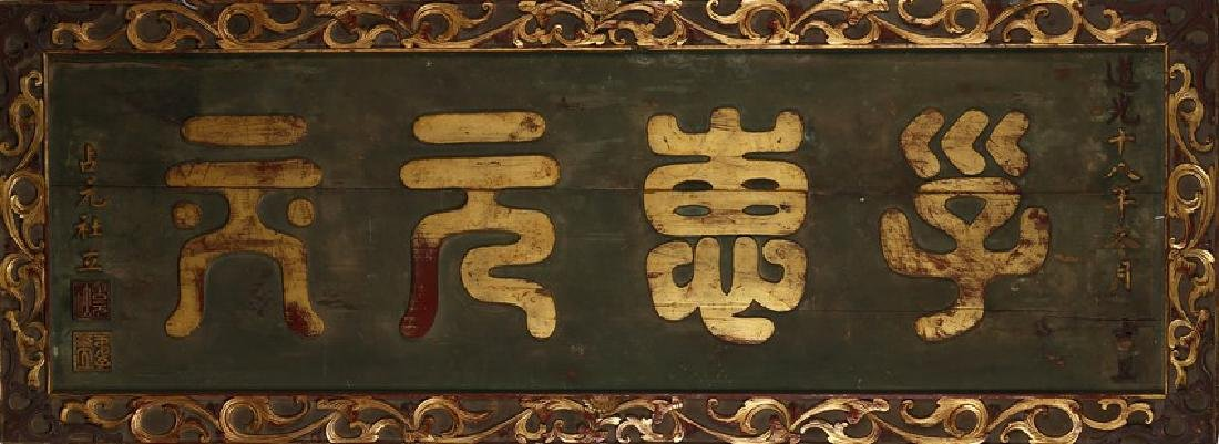 A GILT LACQUER WOOD 'SEAL-SCRIPT' CALLIGRAPHY PANEL