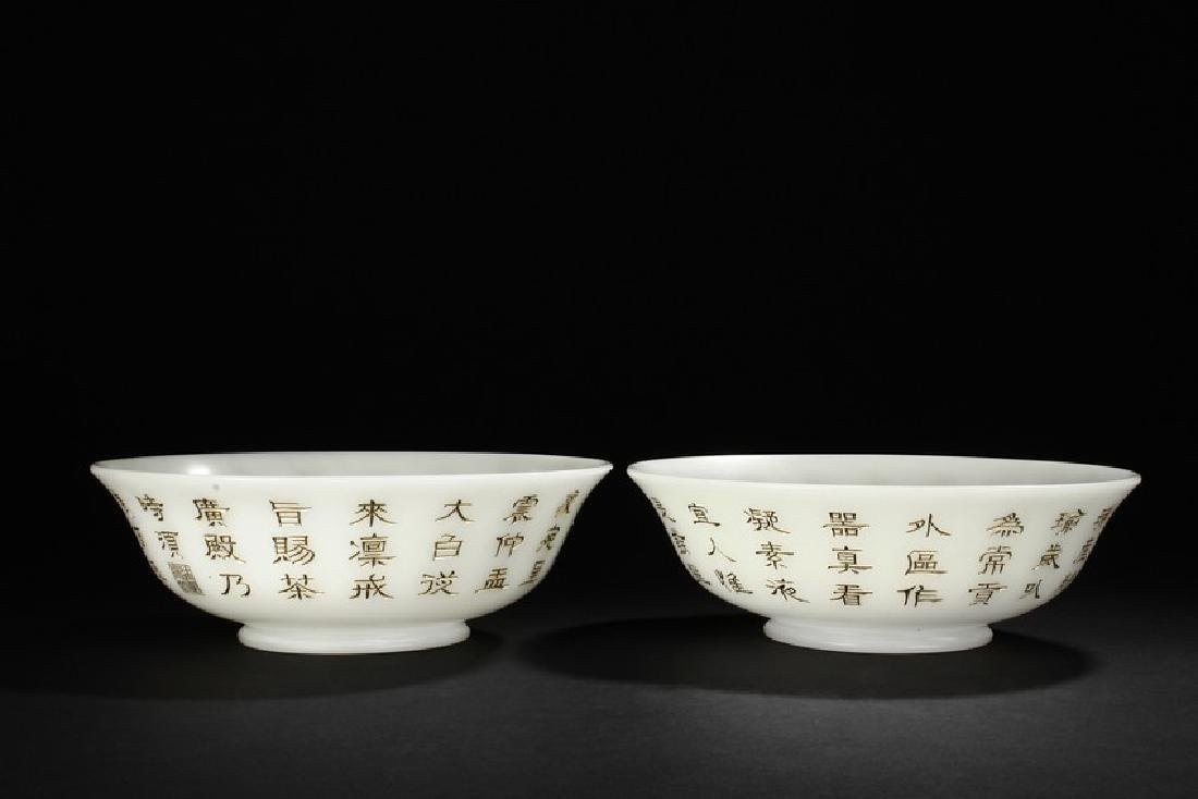 A PAIR OF WHITE GLASS 'POETRY' BOWLS