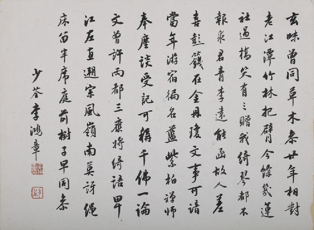 LI HONGZHANG: INK ON PAPER CALLIGRAPHY