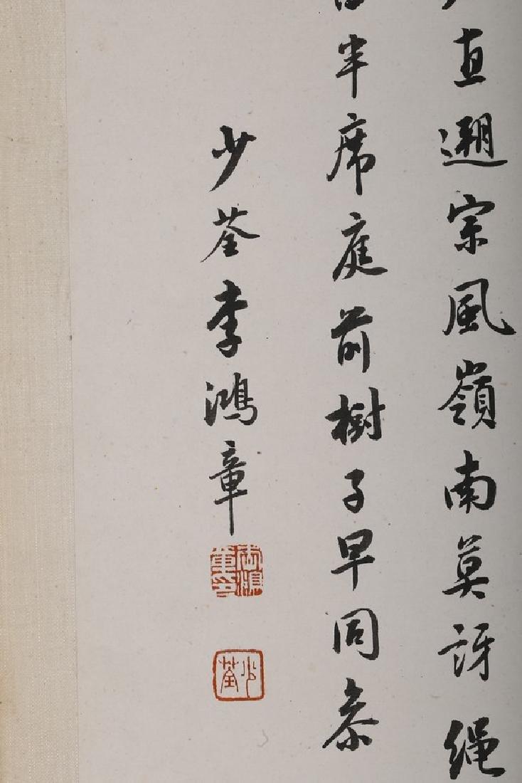 LI HONGZHANG: INK ON PAPER CALLIGRAPHY - 2