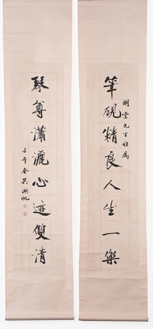 WU HUFAN: INK ON PAPER COUPLET CALLIGRAPHY