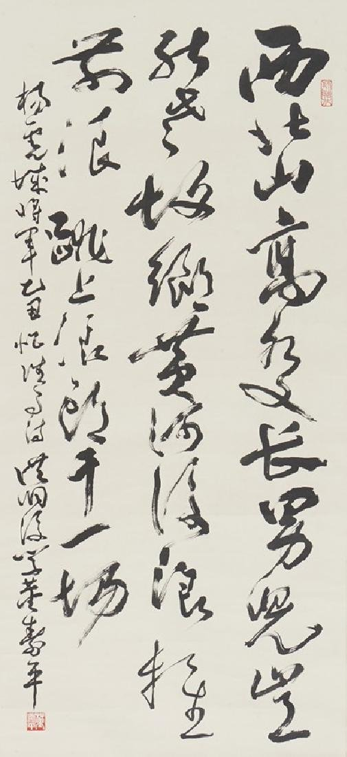 DONG SHOUPING: INK ON PAPER 'RUNNING SCRIPT'