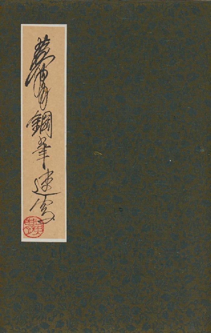 HUANG ZHOU: INK ON PAPER 'FIGURES' ALBUM - 2