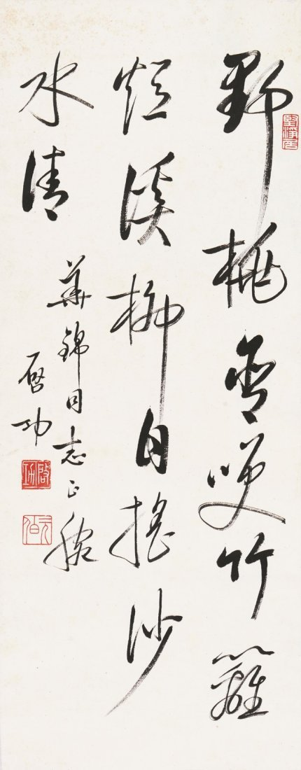 QI GONG: INK ON PAPER 'RUNNING SCRIPT' CALLIGRAPY