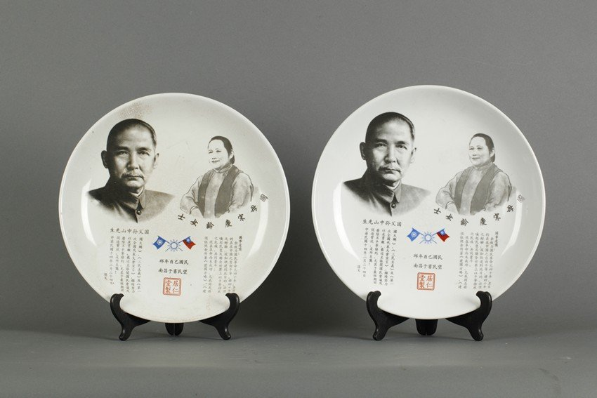 A PAIR OF PORCELAIN DISHES  'SUN YAT-SEN'