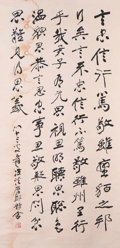 ZHANG DAQIAN: INK ON PAPER RUNNING SCRIPT CALLIGRAPHY