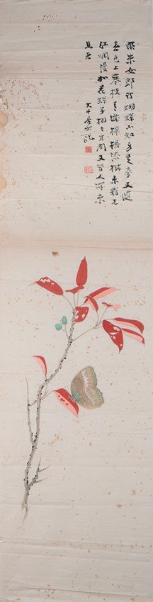 ZHANG DAQIAN: COLOR AND INK BUTTERFLY AND RED LEAVES