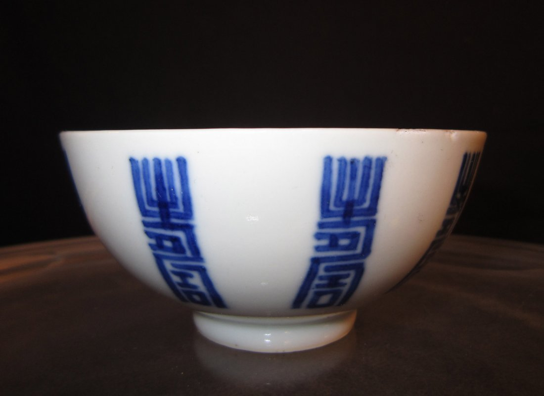 A Chinese Kangxi Blue and White Shou-character Bowl