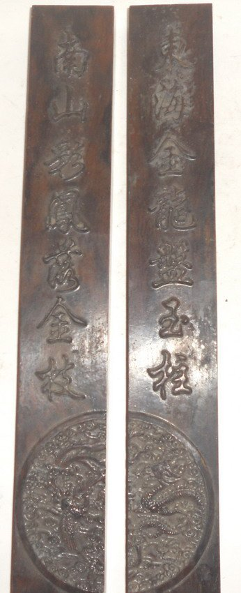 1021: A pair of Chinese rosewood paper weights.