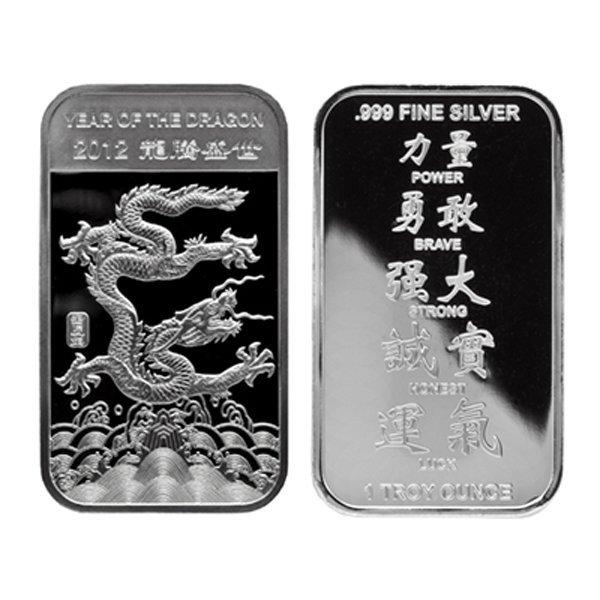 2012 1 Oz Year of the Dragon Silver Bar .999 Fine