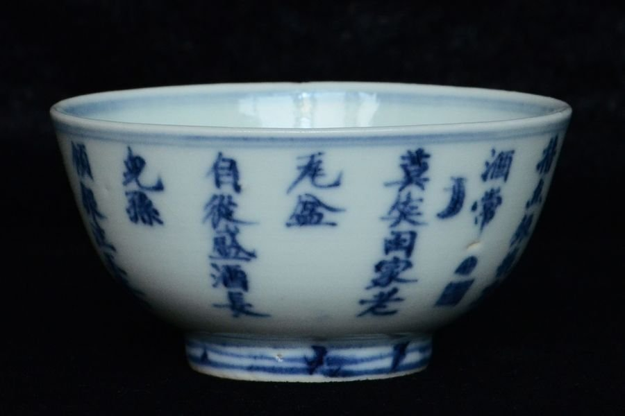 Chinese Blue and White Bowl Makers' Mark Jiaqing
