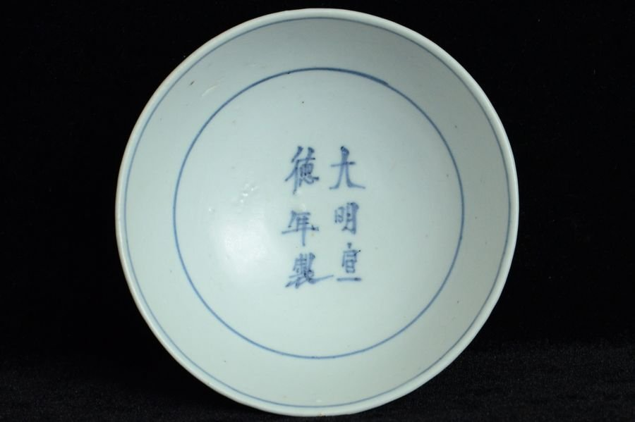 $1 Chinese Ming Blue & White Bowl Xuande Mark 16C