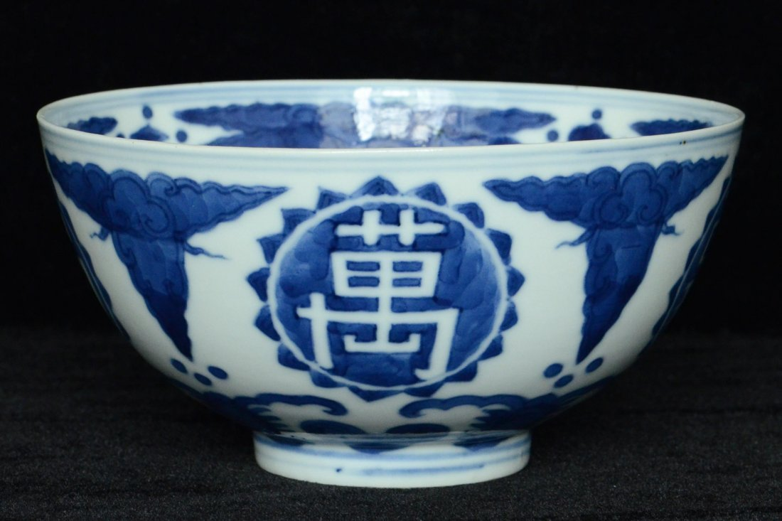 $1 Chinese Blue and White Bowl Jiajing Mark 19th C