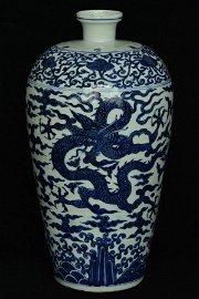$1 Large Chinese Ming Vase Jiajing Mark & Period