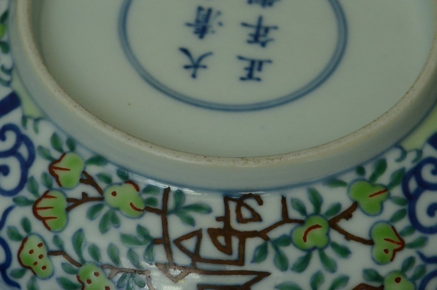 $1 Chinese Doucai Dish Yongzheng Mark - 10