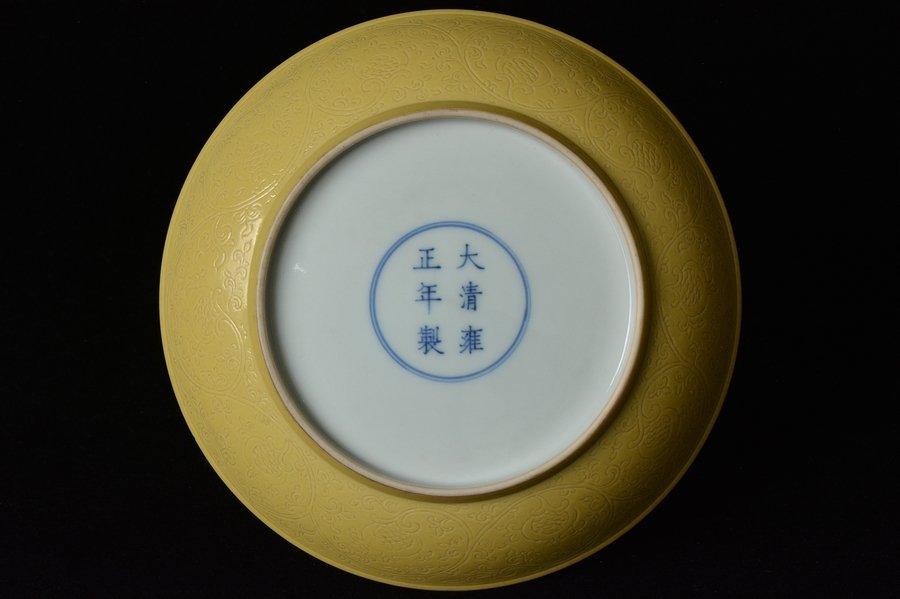 $1 Chinese Porcelain Dish Yongzheng Mark & Period - 9