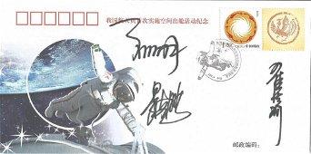 Space Shenzhou 7 crew multi signed FDC signatures