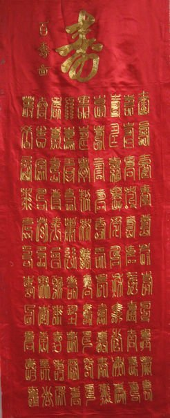 19: An Old Silk Embroidery