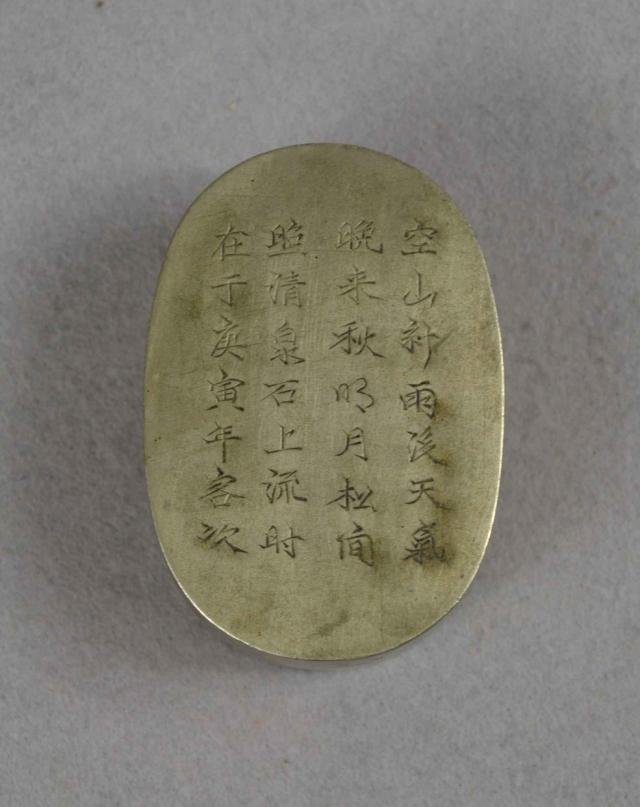 11: An Antique Chinese Bronze Scholar Box