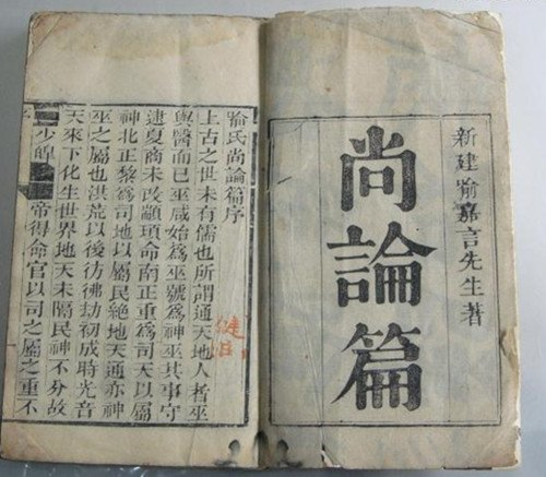 65: An Old Chinese Medical Book