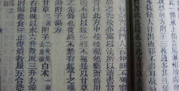 65: An Old Chinese Medical Book - 3