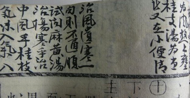65: An Old Chinese Medical Book - 5