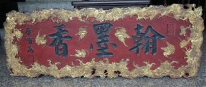 Fine Old Chinese Hardwood Study Plaque