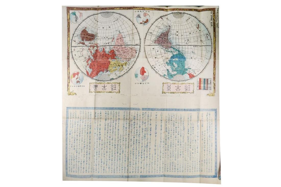 Yasuyuki (Abe) ???? Complete Map of the World ????????