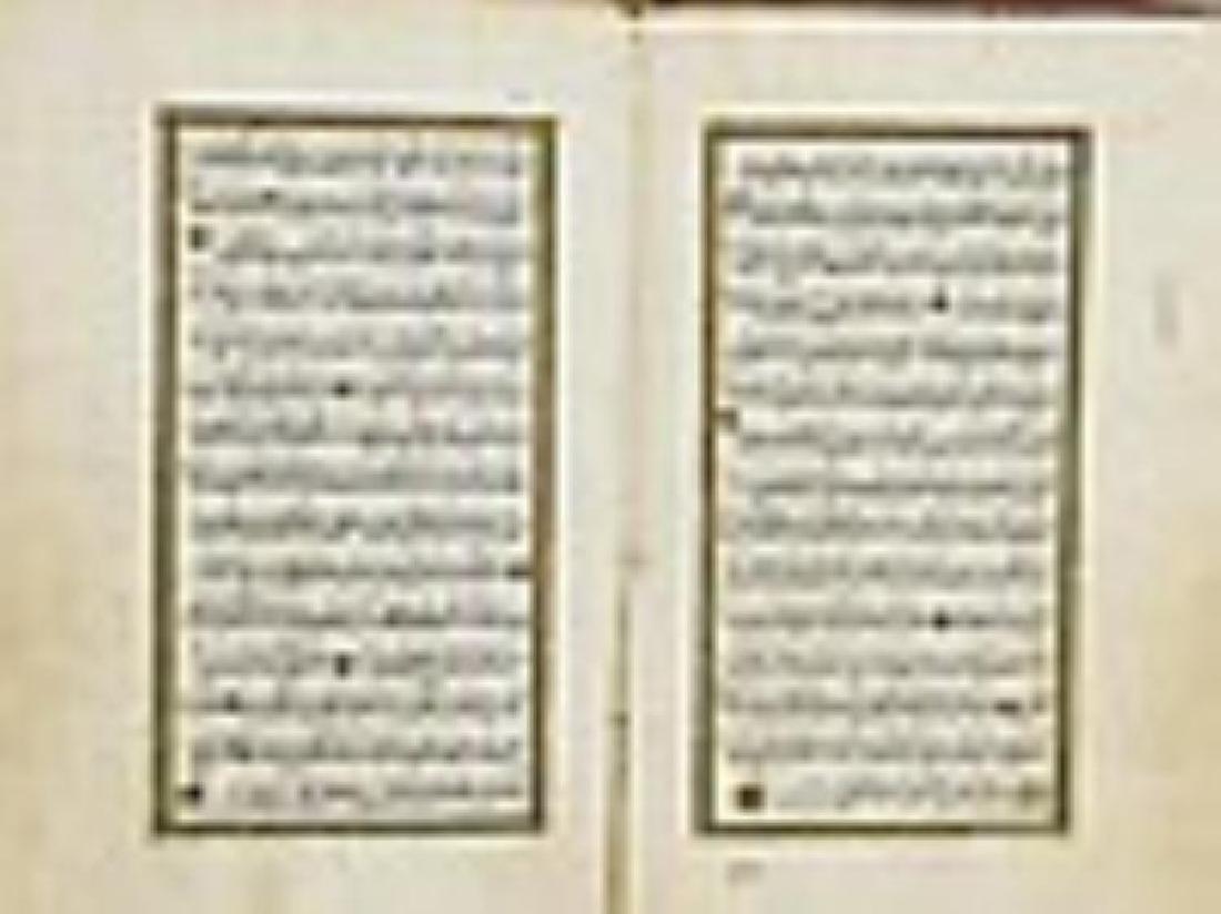 ORIENTALIA- KORAN ARABISCHE HANDSCHRIFT AUF GEGL - 4