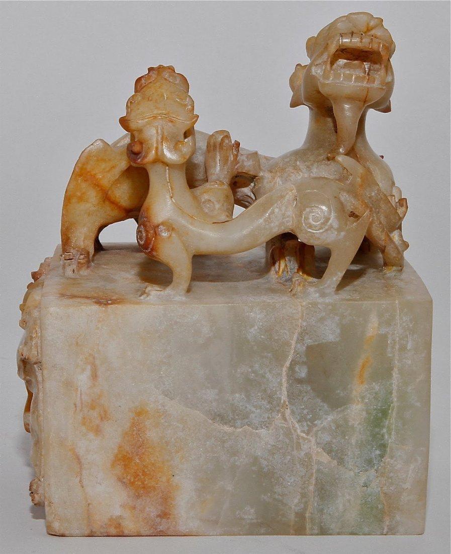 12: Antique Jade Seal