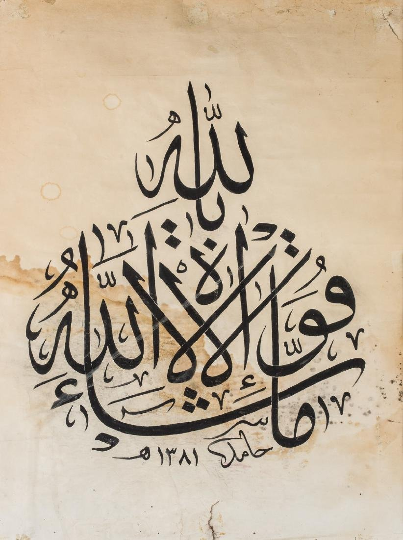 Arte Islamica  A Turkish calligraphy signed by Hamed Al