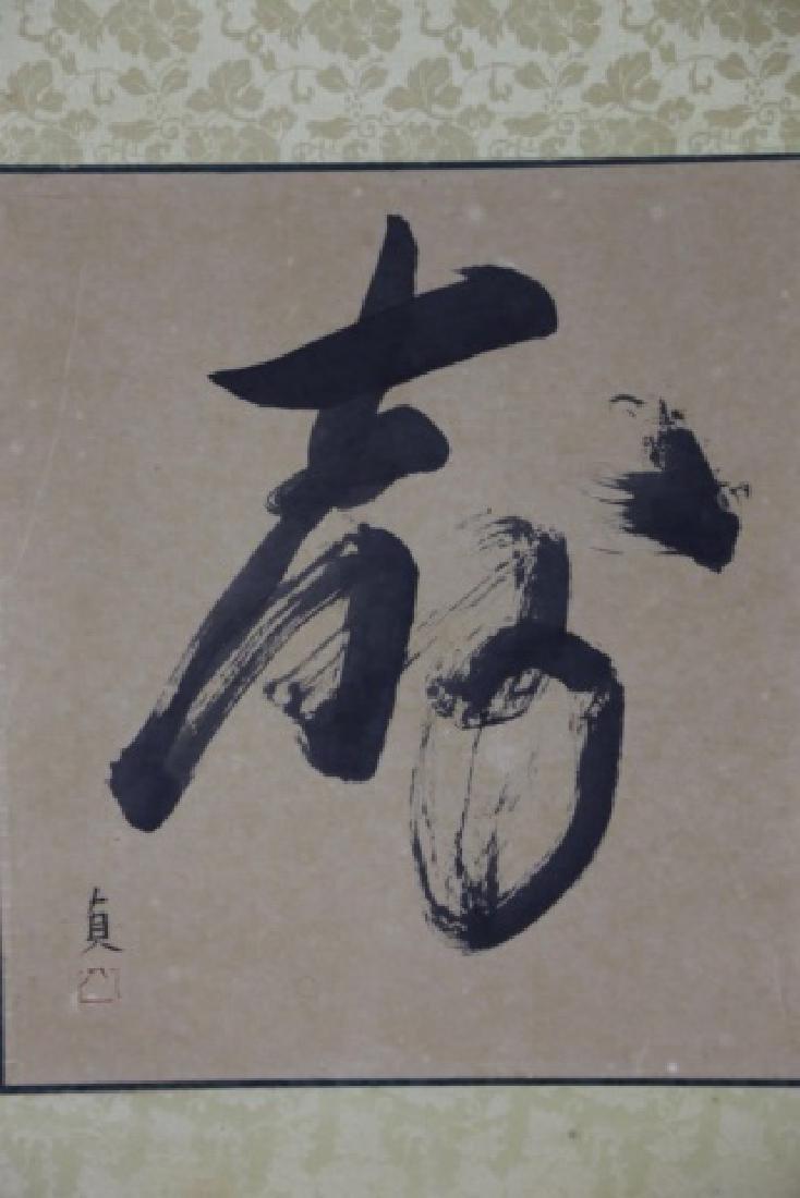 JAPANESE VINTAGE WATER COLOR SCROLL - 5