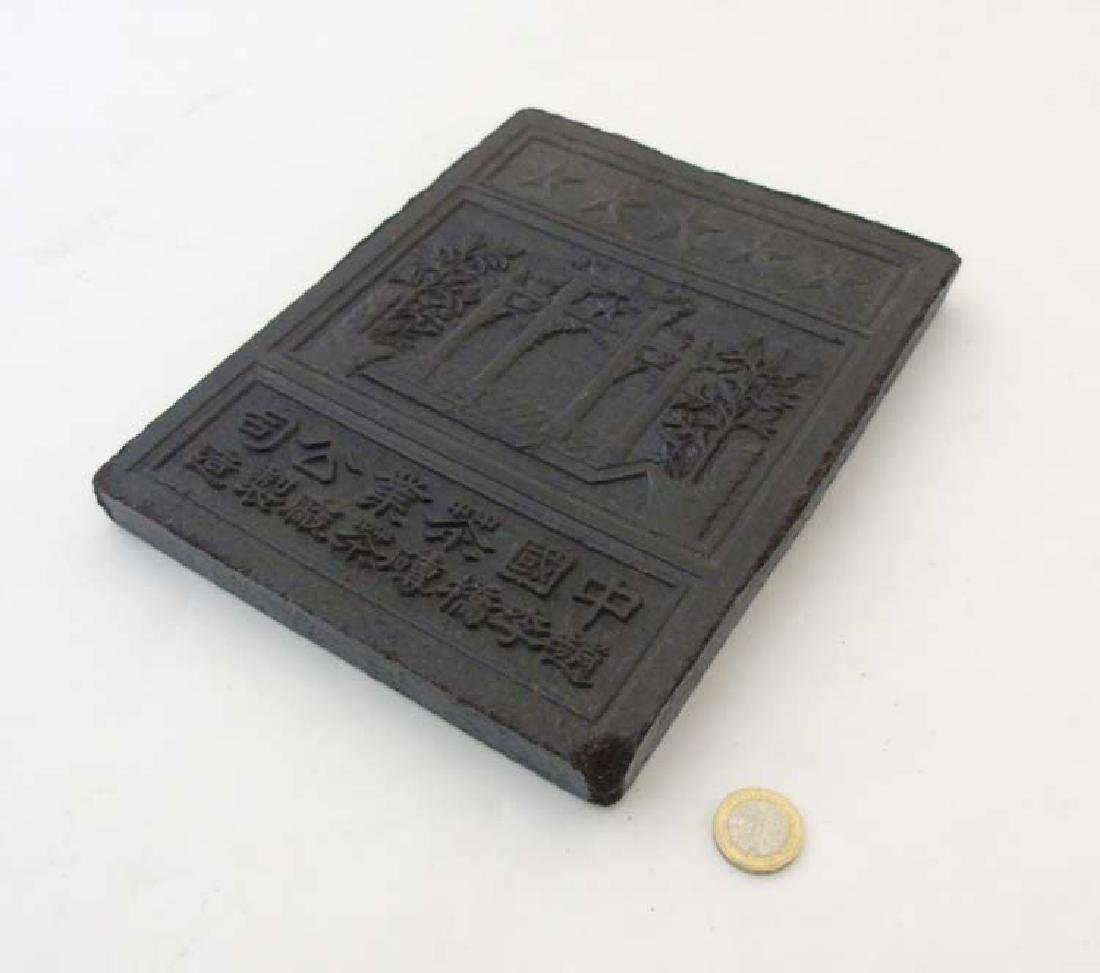 Chinese tea block with script lower 9 3/8'' x 7 1/2''