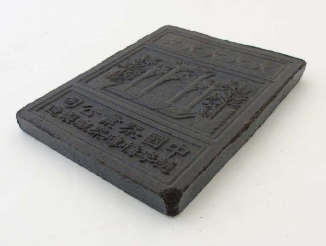 Chinese tea block with script lower 9 3/8'' x 7 1/2'' - 4