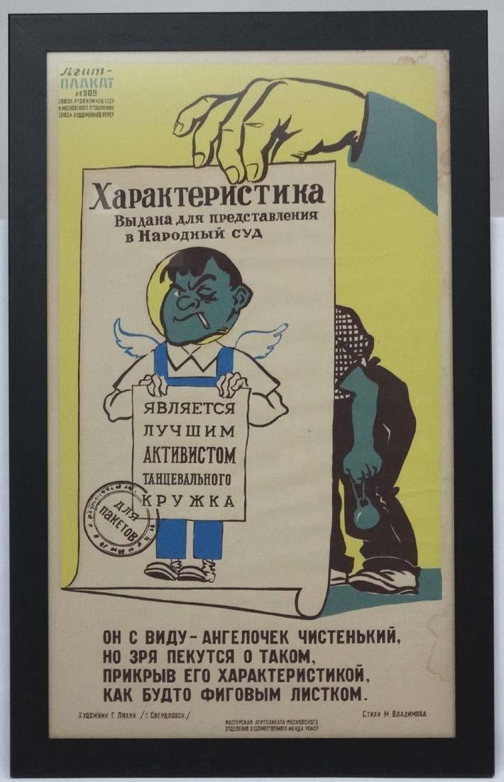 Soviet Union Propaganda Poster : images and Cyrillic,